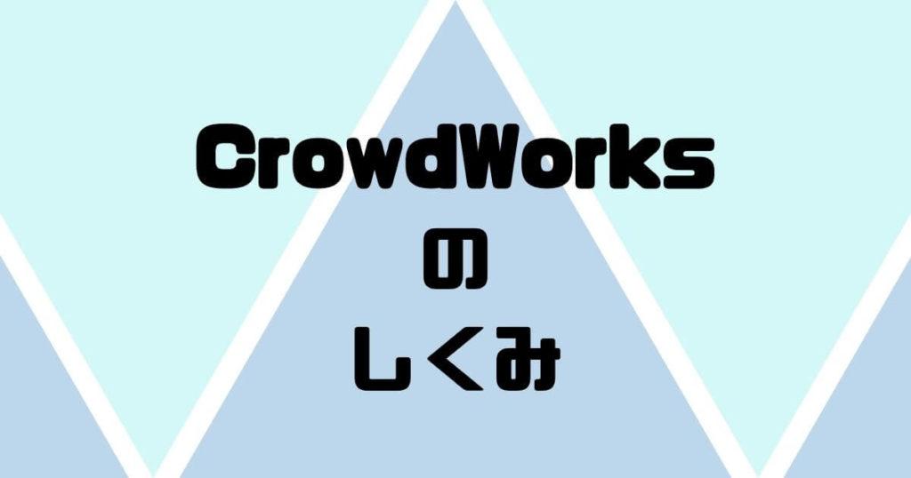 CrowdWorks(クラウドワークス)のしくみ