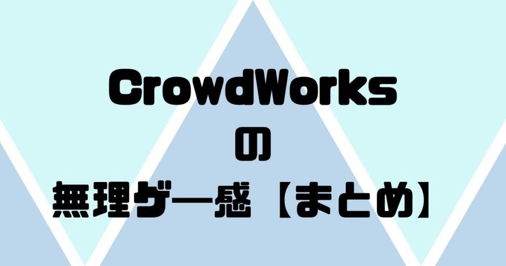 CrowdWorks(クラウドワークス)の無理ゲ―感【まとめ】