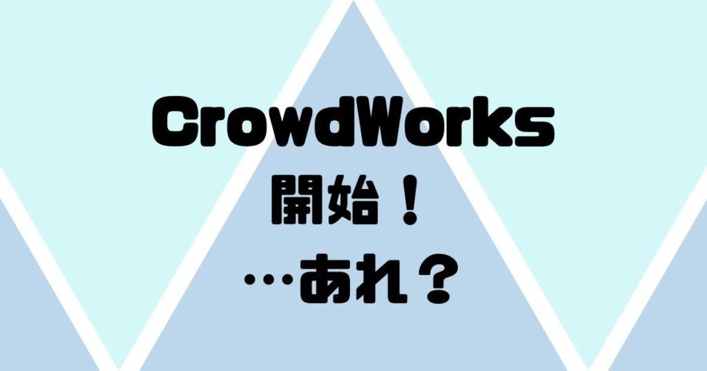 CrowdWorks(クラウドワークス)無理ゲ―