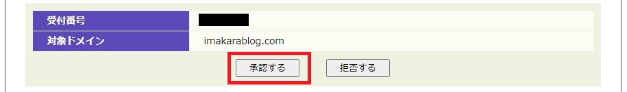 【コノハウイングドメインへ】お名前.comからドメイン移管する方法