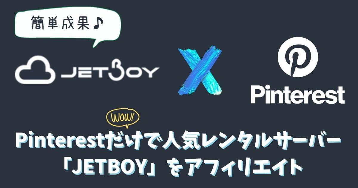 【ブログ不要】Pinterestだけで大人気レンタルサーバー「JETBOY」をアフィリエイトする方法
