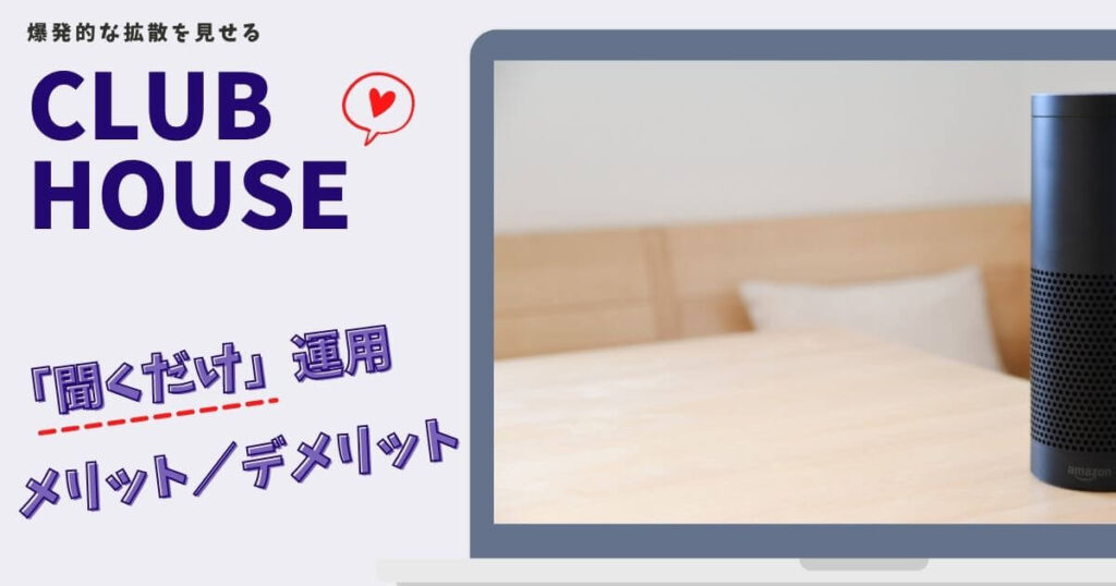 ClubHouse「聞くだけ運用」のメリットとデメリット