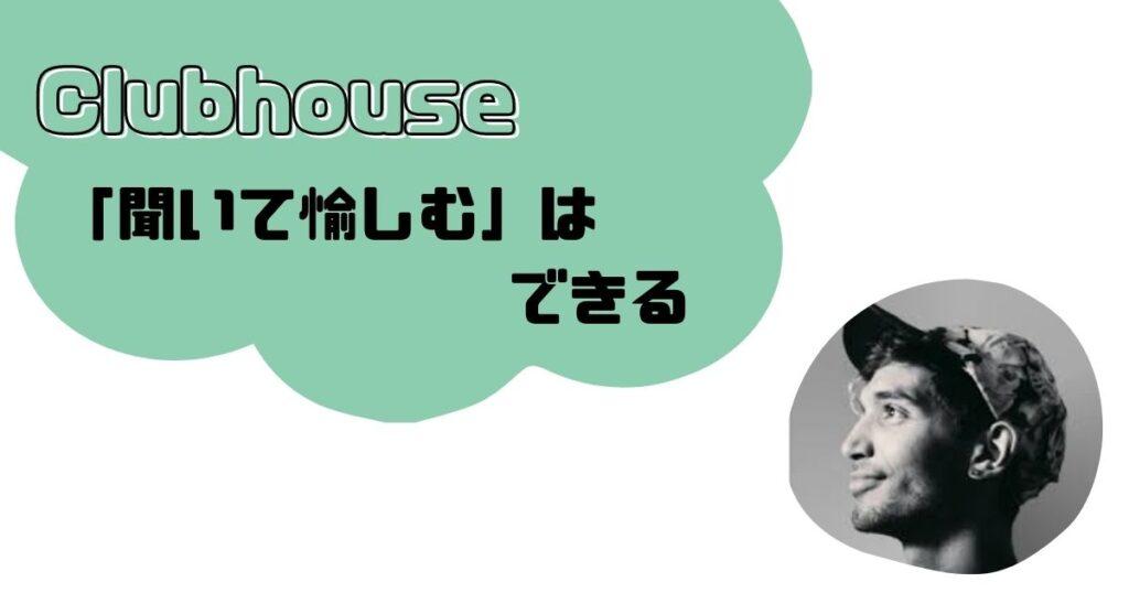 Clubhouseを「聞いて愉しむ」は、子育て世代も十分可能