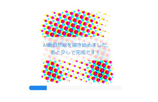 ブログのアイコン/プロフィール画像に「AI画伯」が面白い
