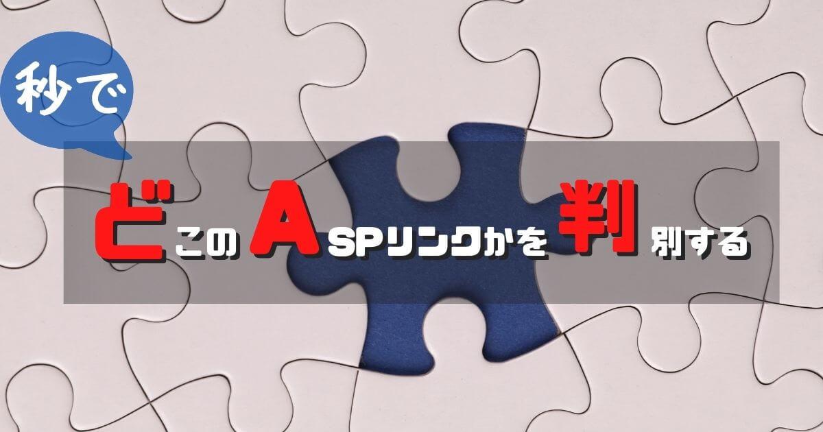 どこのASPアフィリエイトリンクかを【秒で】判別する@ASPの調べ方3選