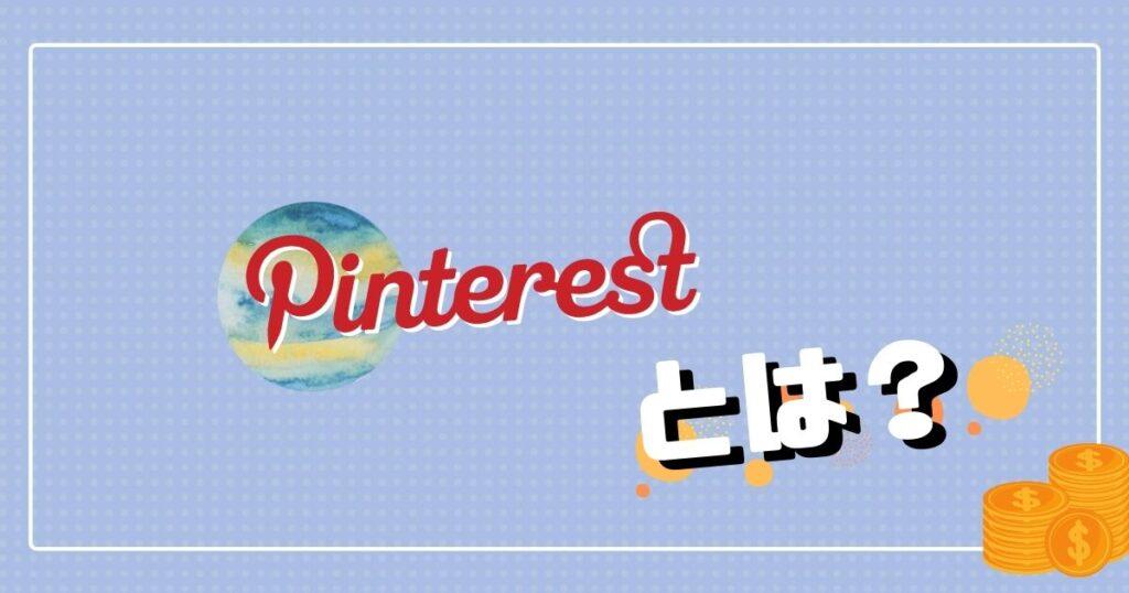 ピンタレスト(Pinterest)の稼ぎ方3選