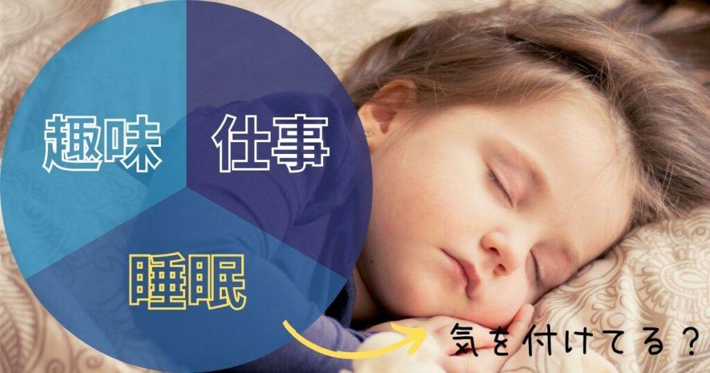 ウェルネルで睡眠の質を上げるメリット