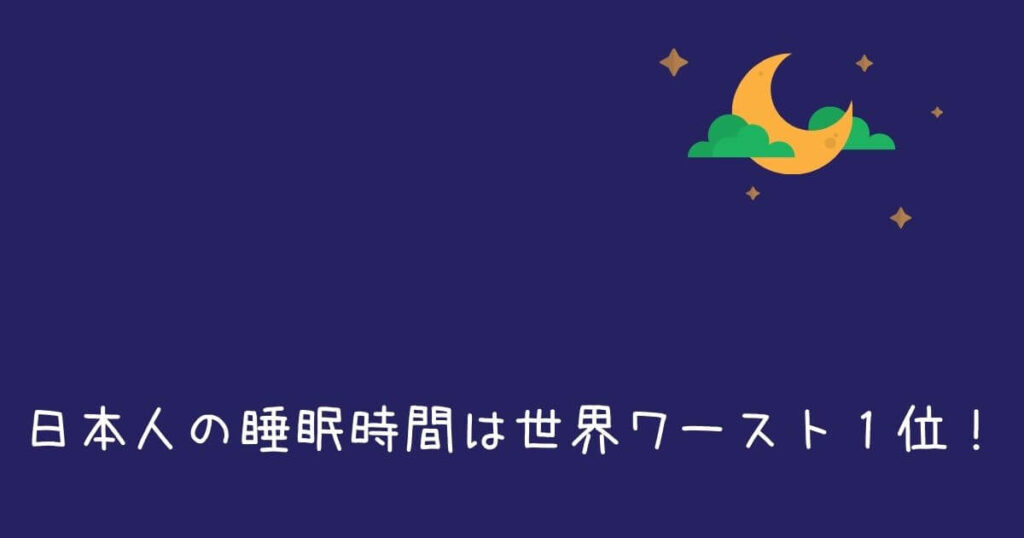 日本人の睡眠時間は世界ワースト1位!