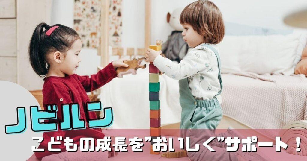 【ノビルン500円お試し】牛乳嫌いのお子様にも!健やかな成長を応援♪