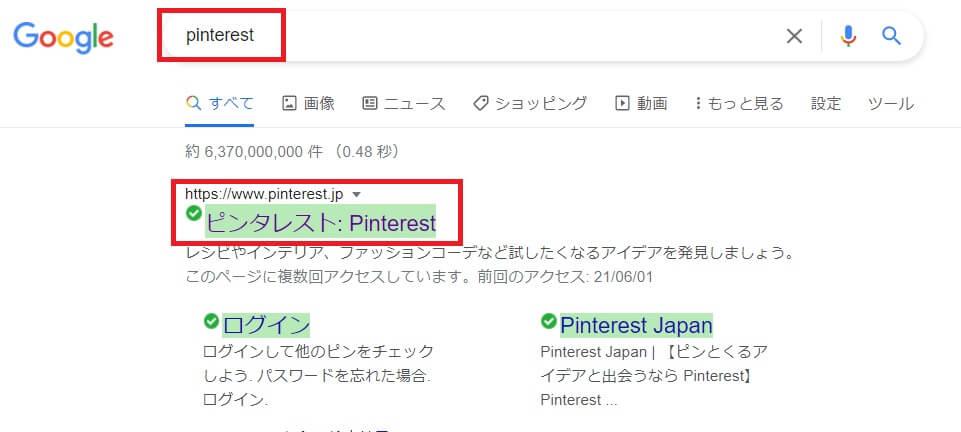 ピンタレストのアカウント(プロフィール)URL【PC版】