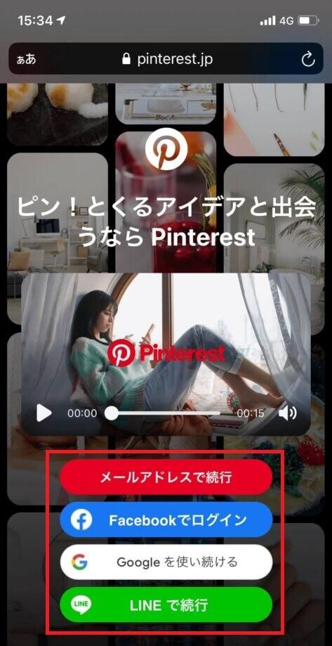 ピンタレストのアカウント(プロフィール)URL【スマホ版】